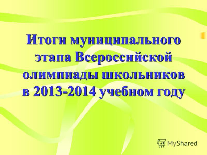 Итоги муниципального этапа Всероссийской олимпиады школьников в 2013-2014 учебном году