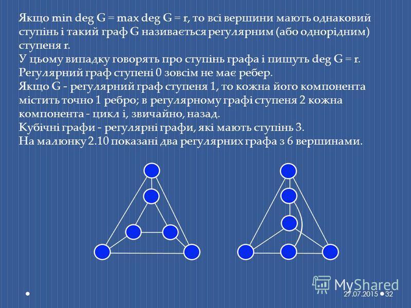 Якщо min deg G = max deg G = r, то всі вершини мають однаковий ступінь і такий граф G називається регулярним (або однорідним) ступеня r. У цьому випадку говорять про ступінь графа і пишуть deg G = r. Регулярний граф ступені 0 зовсім не має ребер. Якщ