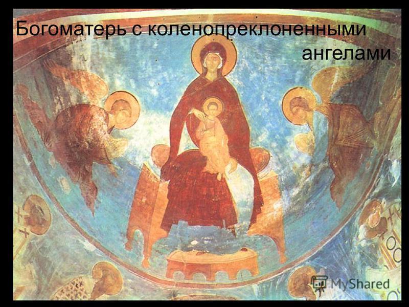 Б ОГОМАТЕРЬ С КОЛЕНОПРЕКЛОНЕННЫМИ АНГЕЛАМИ. Богоматерь с коленопреклоненными ангелами