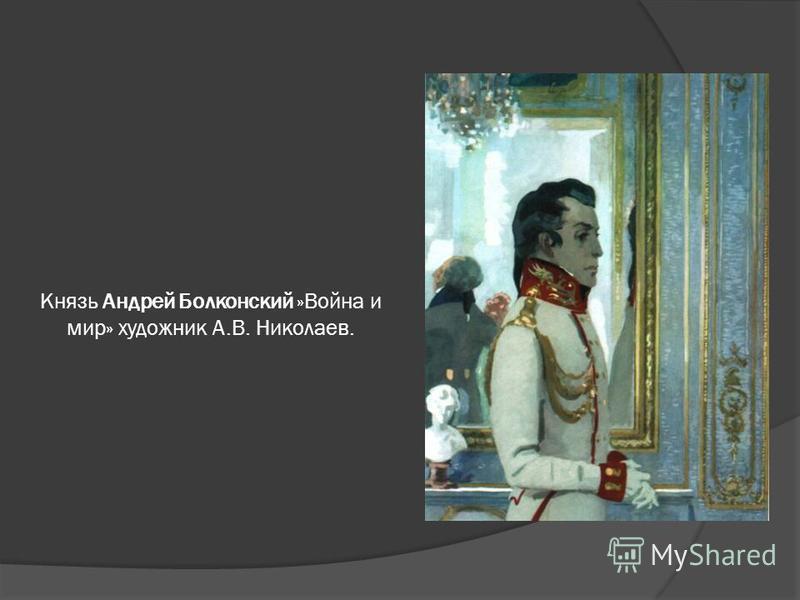 Князь Андрей Болконский »Война и мир» художник А.В. Николаев.