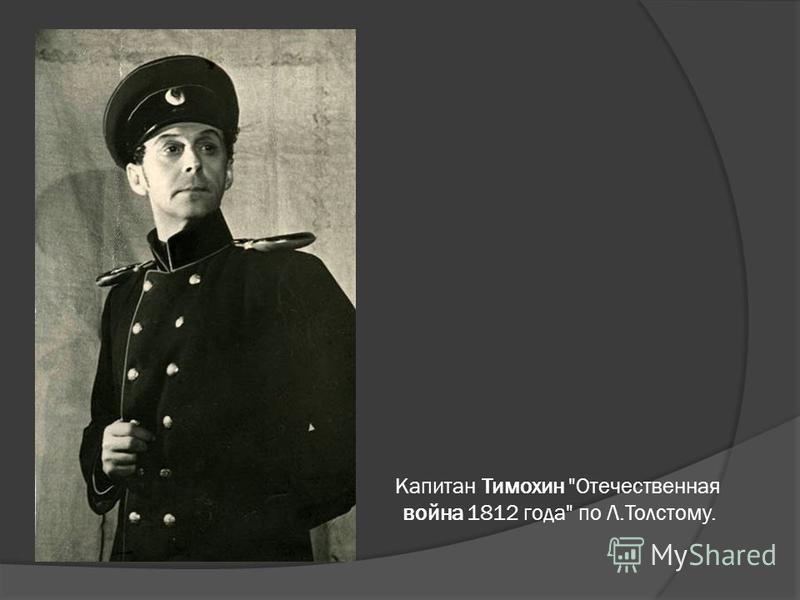 Капитан Тимохин Отечественная война 1812 года по Л.Толстому.