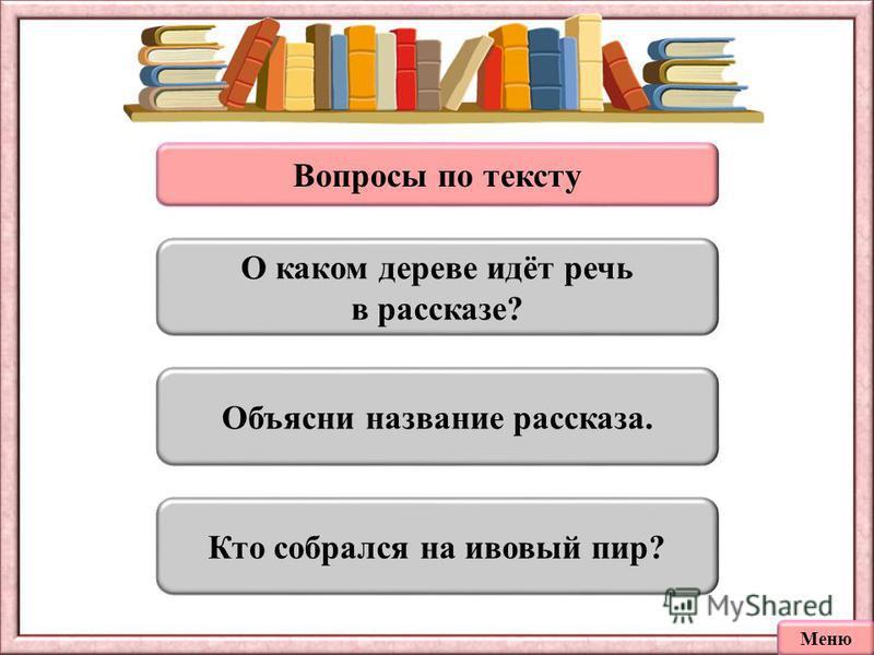 Вопросы по тексту О каком дереве идёт речь в рассказе? Объясни название рассказа. Кто собрался на ивовый пир? Меню