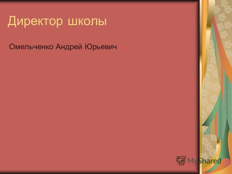 Директор школы Омельченко Андрей Юрьевич