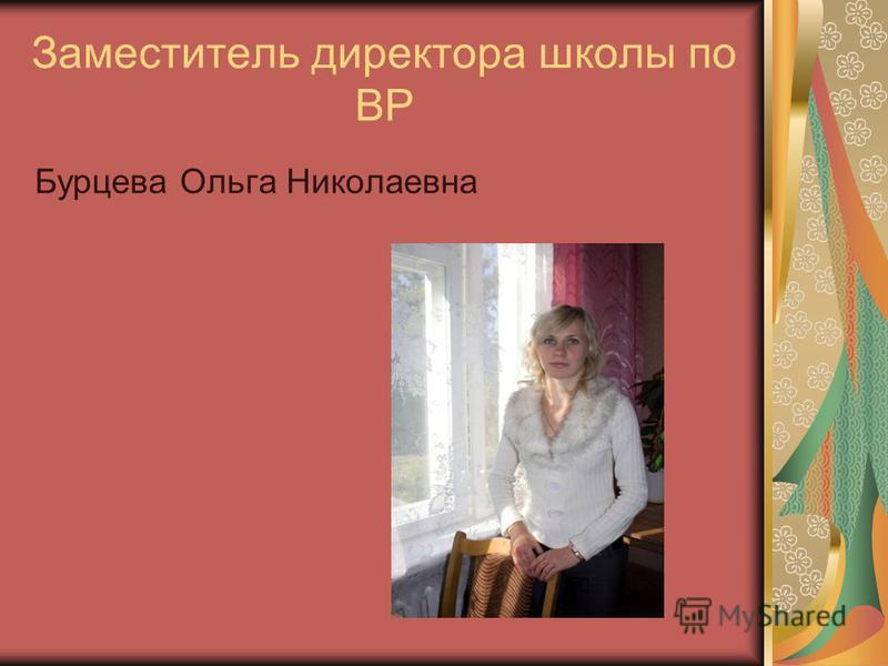 Заместитель директора школы по ВР Бурцева Ольга Николаевна