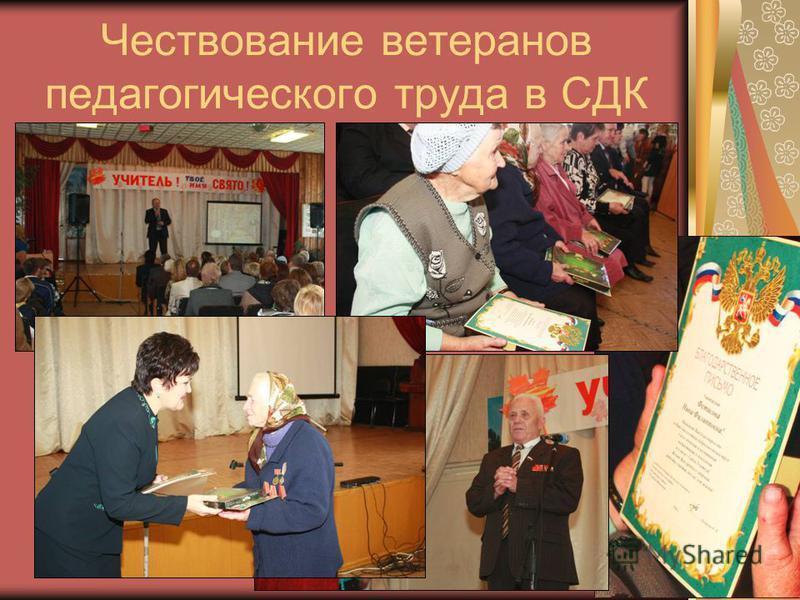 Чествование ветеранов педагогического труда в СДК
