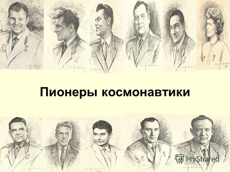 Пионеры космонавтики