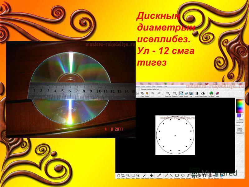 Дискның диаметрын исәплибез. Ул - 12 смга тигез