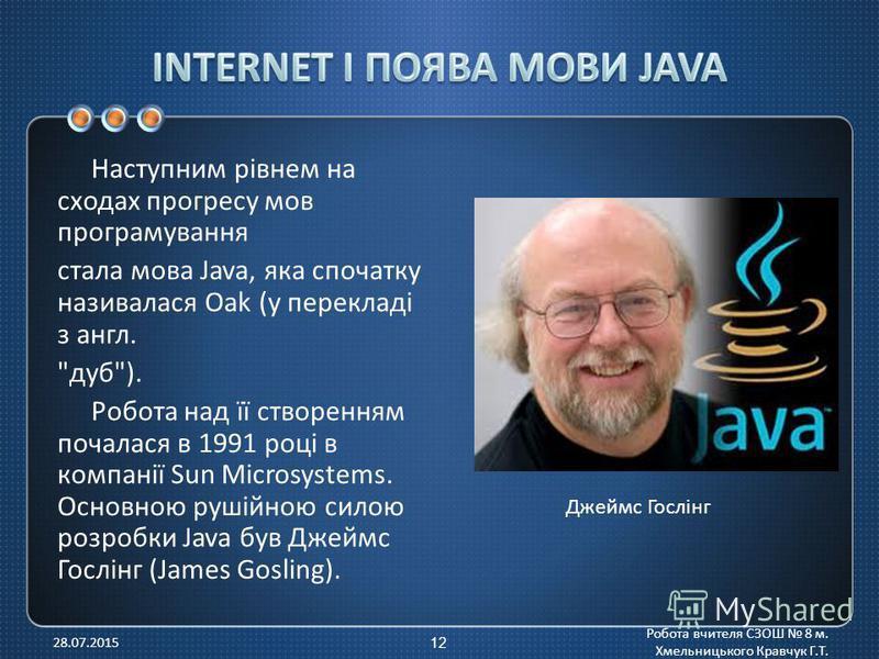 Наступним рівнем на сходах прогресу мов програмування стала мова Java, яка спочатку називалася Oak ( у перекладі з англ.