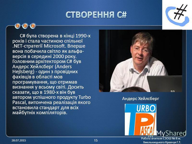 С # була створена в кінці 1990- х років і стала частиною спільної.NET- стратегії Microsoft. Вперше вона побачила світло як альфа - версія в середині 2000 року. Головним архітектором С # був Андерс Хейлсберг (Anders Hejlsberg) - один з провідних фахів