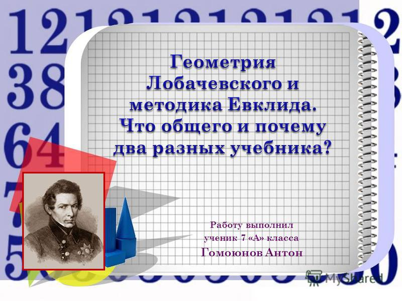 Работу выполнил ученик 7 «А» класса Гомоюнов Антон