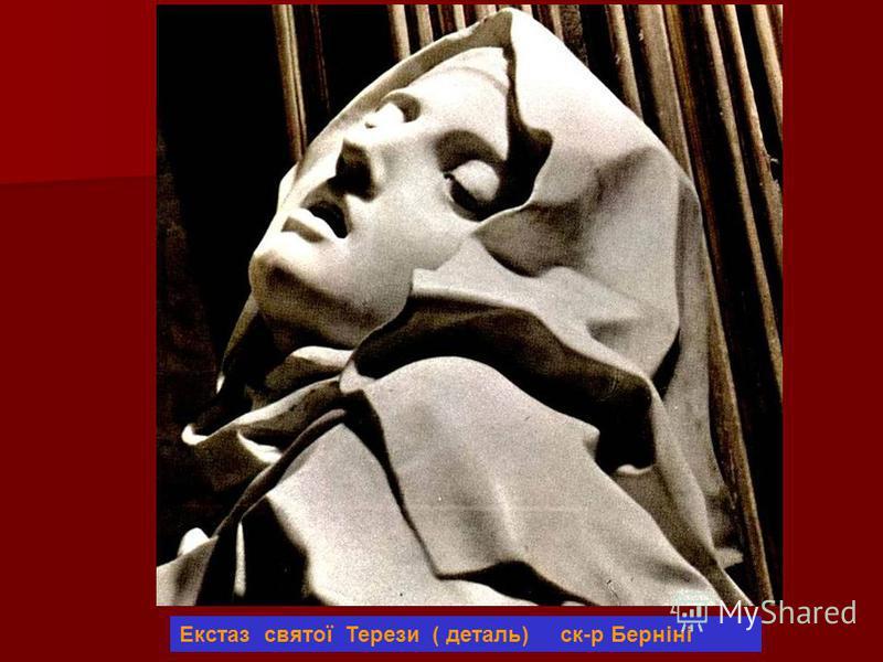 Екстаз святої Терези ( деталь) ск-р Берніні