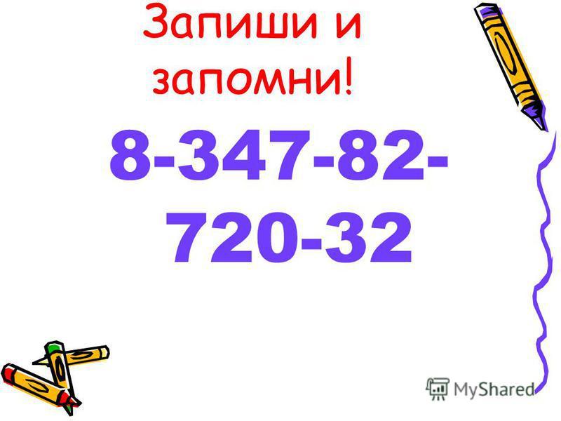 Запиши и запомни! 8-347-82- 720-32
