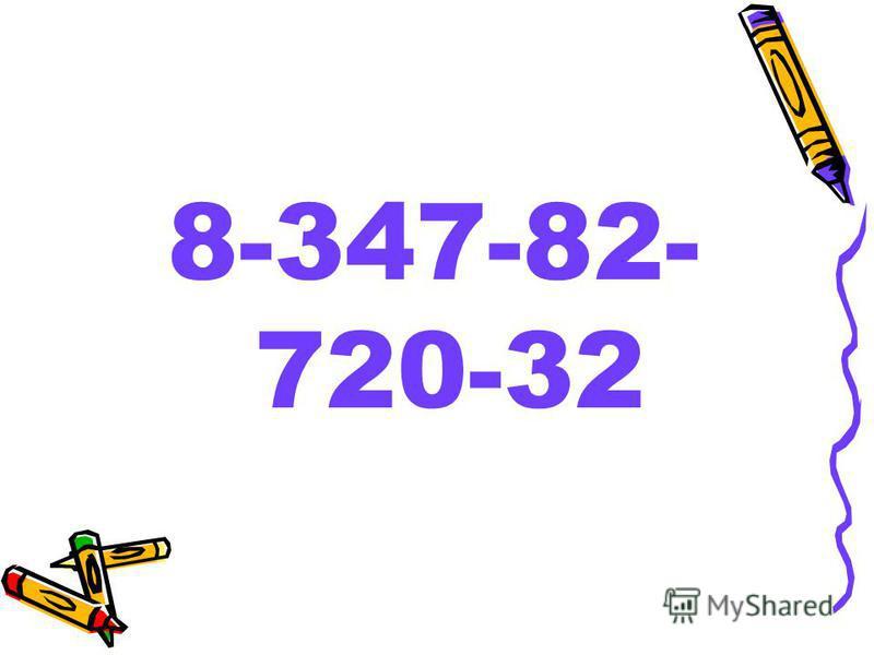 8-347-82- 720-32