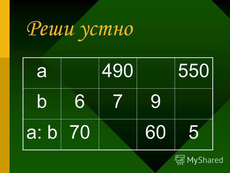 Реши устно a490550 b679 a: b70605