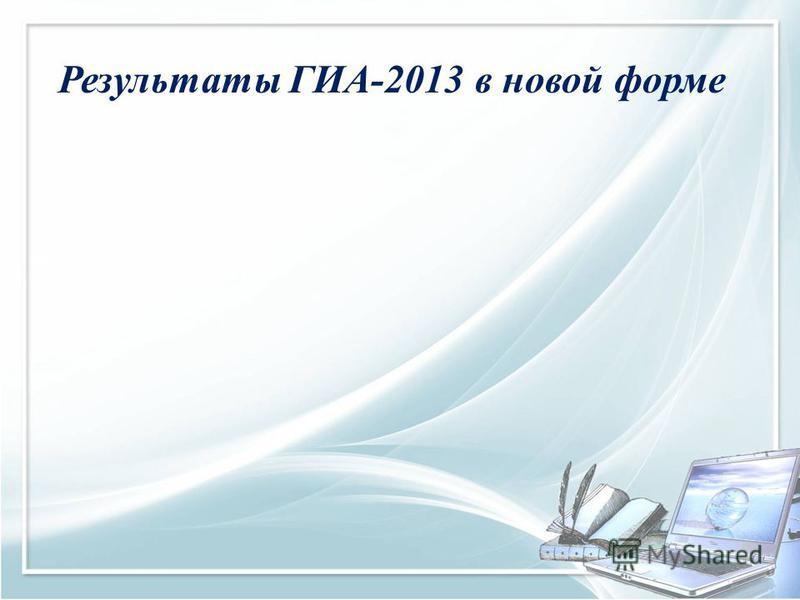 Результаты ГИА-2013 в новой форме