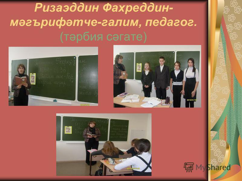 Ризаэддин Фахреддин- мәгърифәтче-галим, педагог. (тәрбия сәгате)