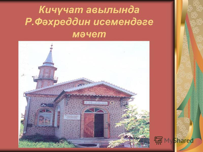 Кичүчат авылында Р.Фәхреддин исемендәге мәчет