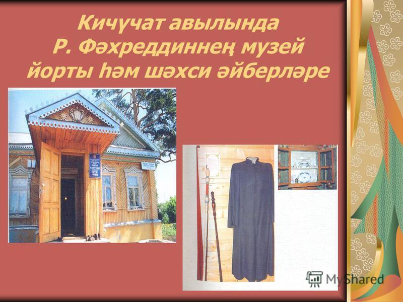 Кичүчат авылында Р. Фәхреддиннең музей йорты һәм шәхси әйберләре
