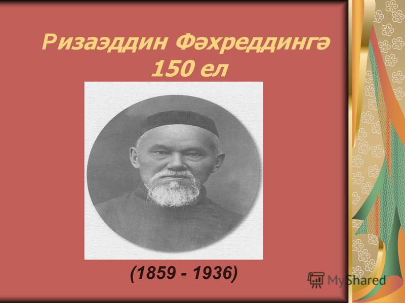 Р изаэддин Фәхреддингә 150 ел (1859 - 1936)