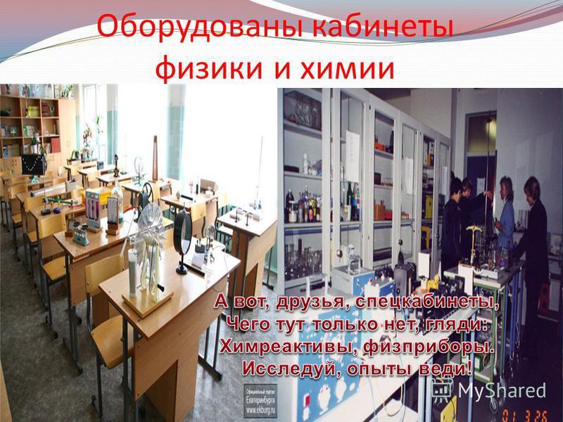 Оборудованы кабинеты физики и химии