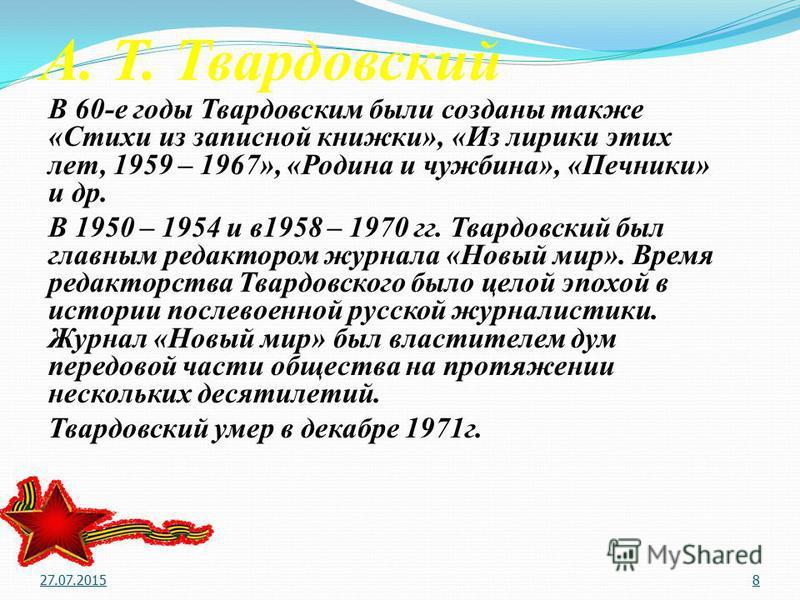 А. Т. Твардовский В 60-е годы Твардовским были созданы также «Стихи из записной книжки», «Из лирики этих лет, 1959 – 1967», «Родина и чужбина», «Печники» и др. В 1950 – 1954 и в 1958 – 1970 гг. Твардовский был главным редактором журнала «Новый мир».