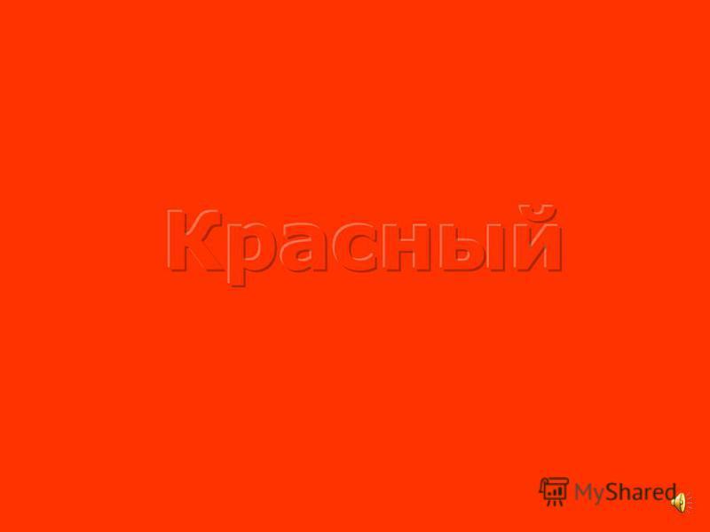 Словно щёчки от мороза Светофора цвет опасный
