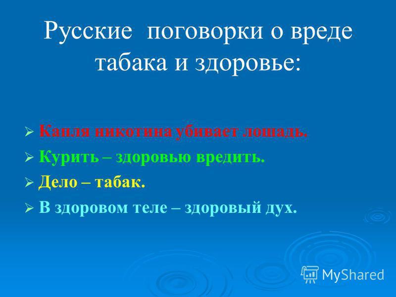 Русские поговорки о вреде табака и здоровье: Капля никотина убивает лошадь. Курить – здоровью вредить. Дело – табак. В здоровом теле – здоровый дух.