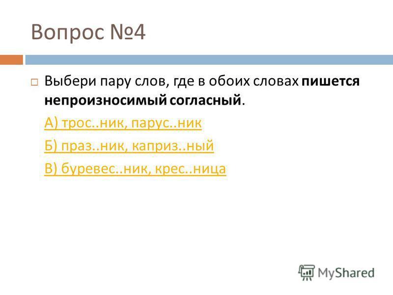 Вопрос 4 Выбери пару слов, где в обоих словах пишется непроизносимый согласный. А ) трос.. ник, парус.. ник Б ) праз.. ник, каприз.. ный В ) буре вес.. ник, крессссс.. ницца