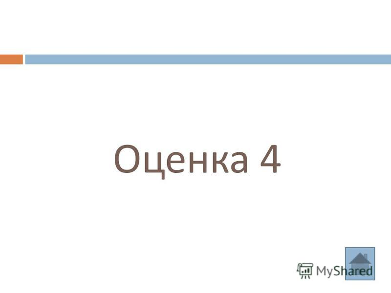 Оценка 4