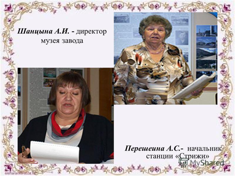 Шанцына А.И. - директор музея завода Перешеина А.С.- начальник станции «Стрижи»