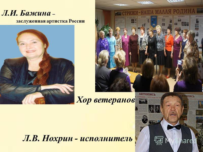 Л.И. Бажина – заслуженная артистка России Хор ветеранов Л.В. Нохрин - исполнитель