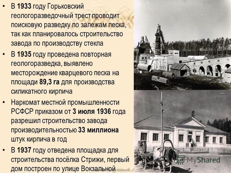 В 1933 году Горьковский геологоразведочный трест проводит поисковую разведку по залежам песка, так как планировалось строительство завода по производству стекла В 1935 году проведена повторная геологоразведка, выявлено месторождение кварцевого песка