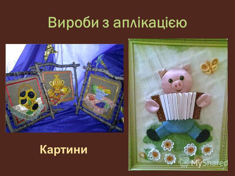 Вироби з аплікацією Картини