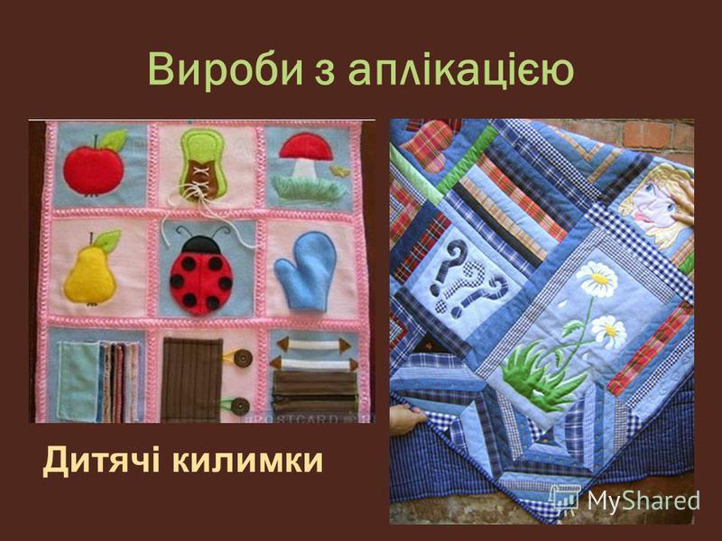 Вироби з аплікацією Дитячі килимки