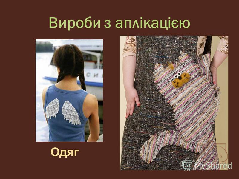 Вироби з аплікацією Одяг