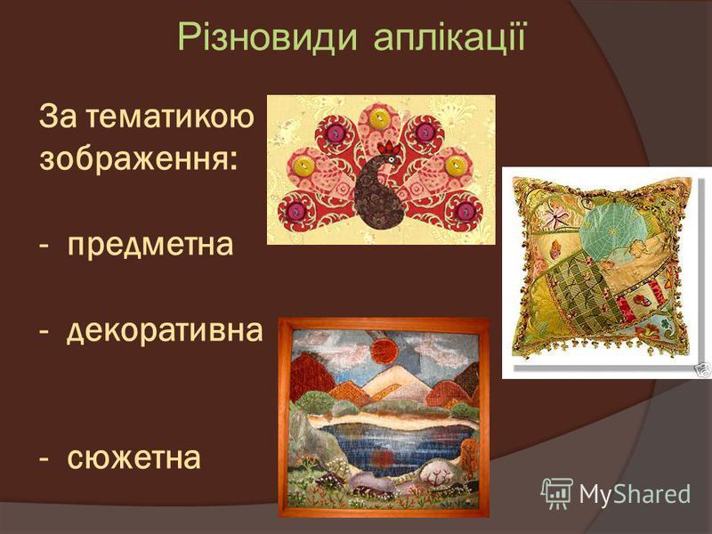 За тематикою зображення: - предметна - декоративна - сюжетна Різновиди аплікації