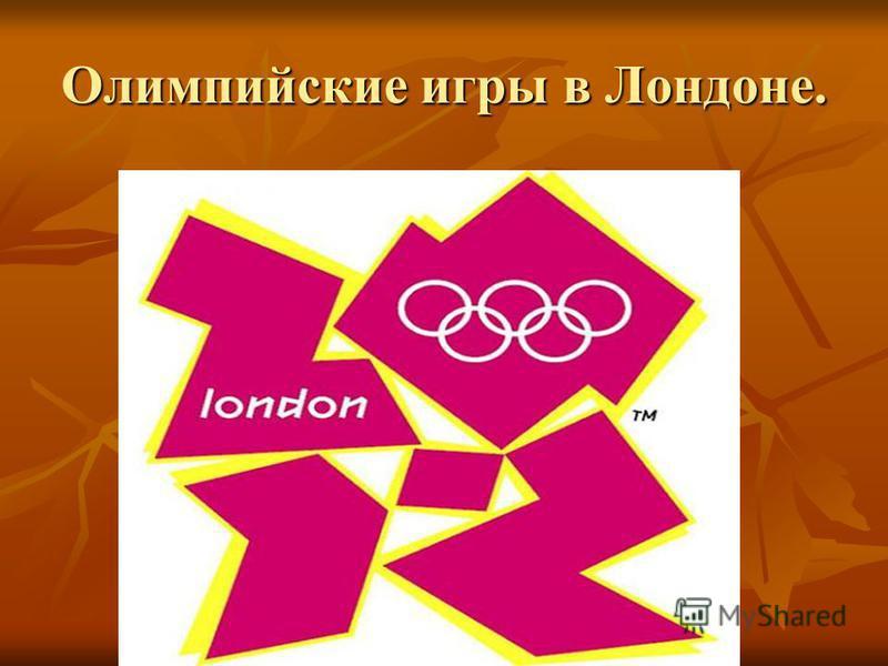 Олимпийские игры в Лондоне.
