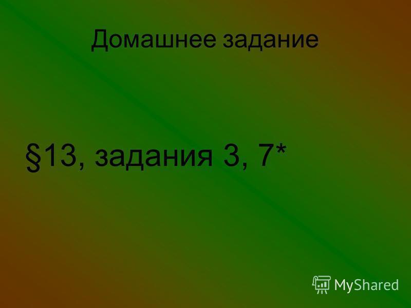 Домашнее задание §13, задания 3, 7*