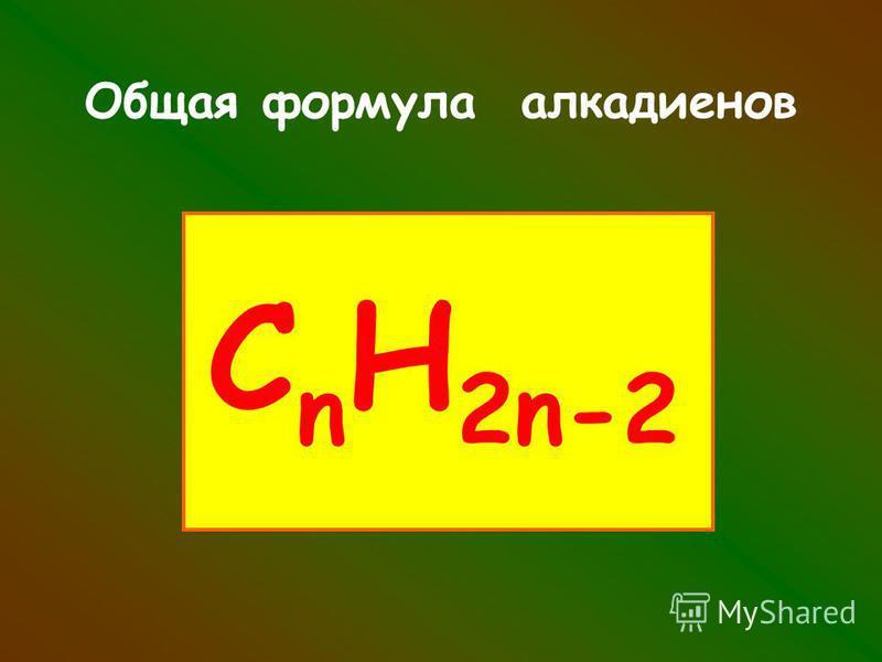 Общая формула алкадиенов С n H 2n-2