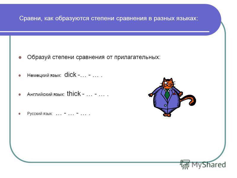 Сравни, как образуются степени сравнения в разных языках: Образуй степени сравнения от прилагательных: Немецкий язык: dick -… - …. Английский язык: thick - … - …. Русский язык: … - … - ….