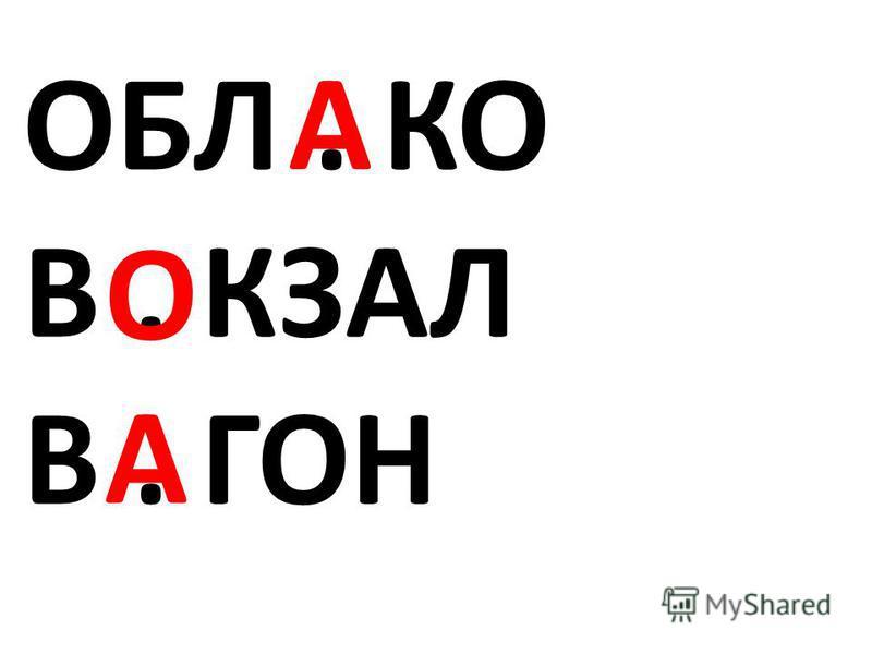 ОБЛ. КО В. КЗАЛ В. ГОН А А О