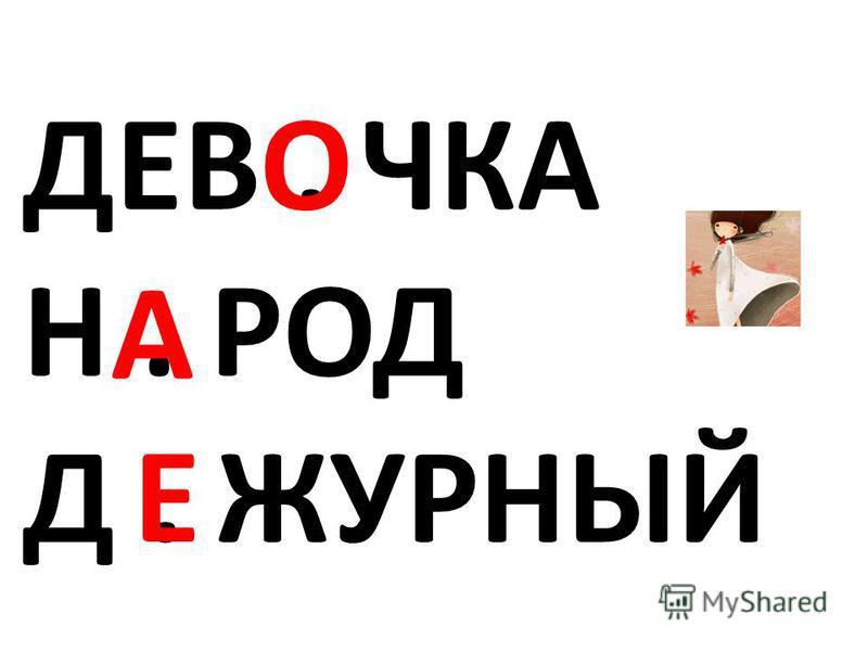 ДЕВ. ЧКА Н. РОД Д. ЖУРНЫЙ А О Е