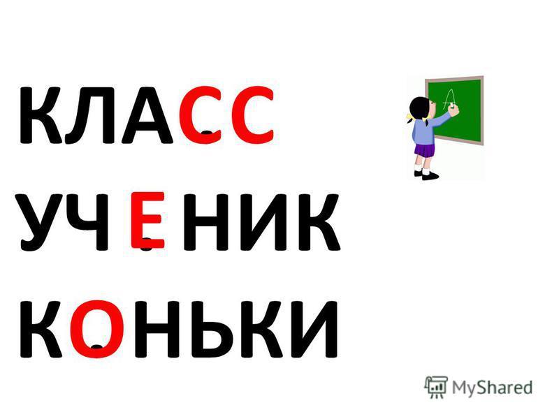 КЛА. УЧ. НИК К. НЬКИ О Е СС