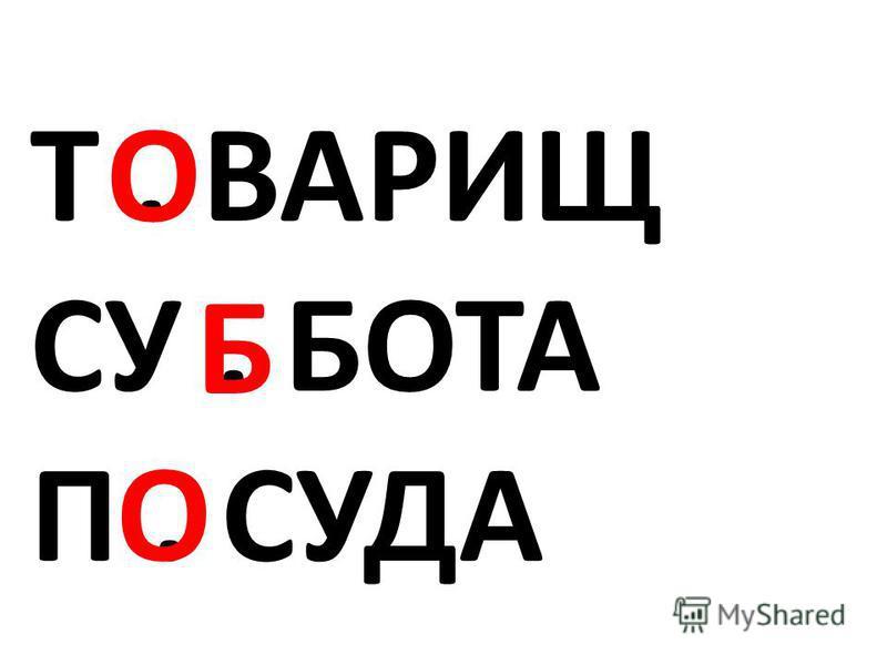 Т. ВАРИЩ СУ. БОТА П. СУДА О Б О