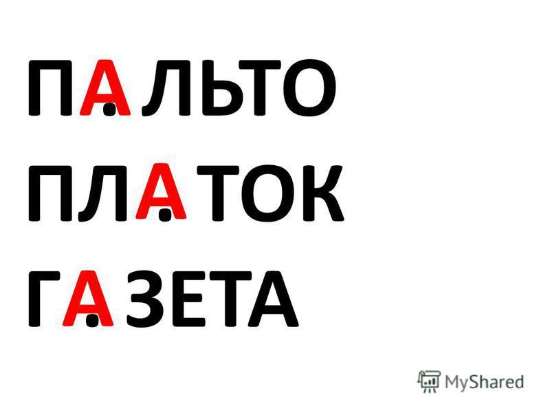 П. ЛЬТО ПЛ. ТОК Г. ЗЕТА А А А
