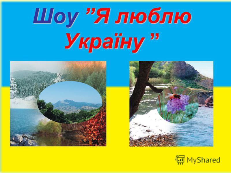 Шоу Я люблю Україну