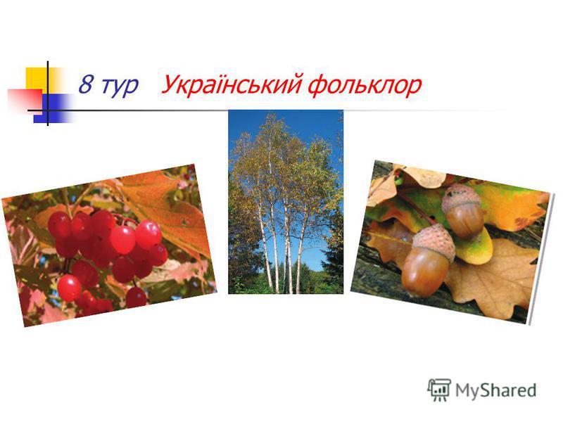 8 тур Український фольклор