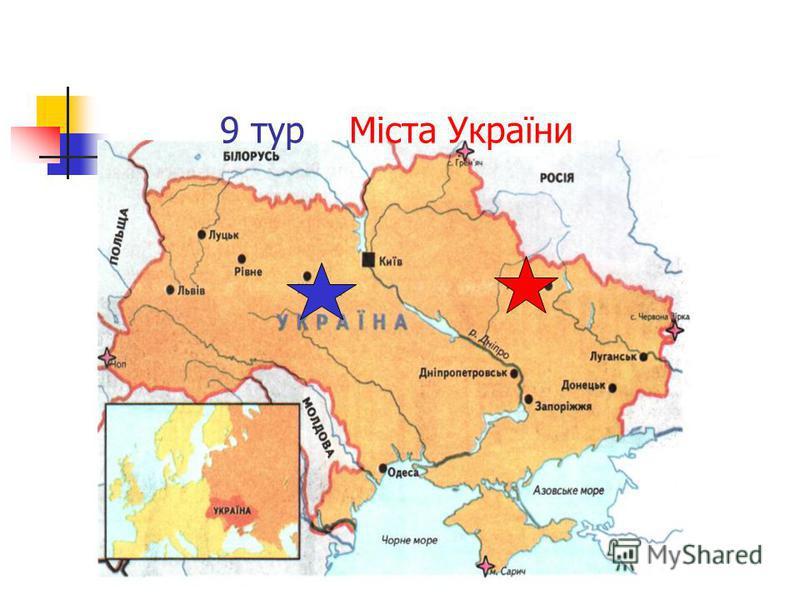 9 тур Міста України