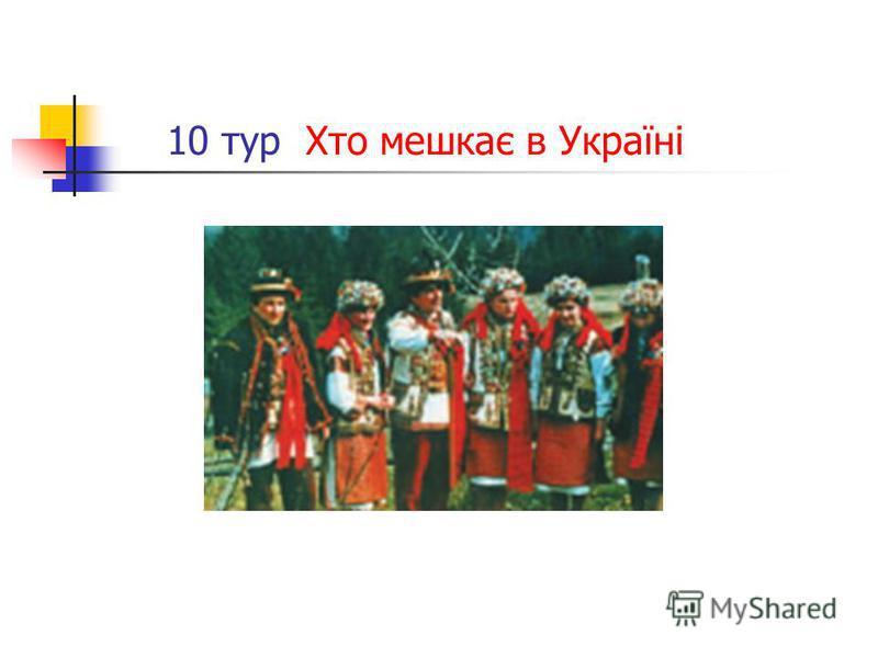 10 тур Хто мешкає в Україні