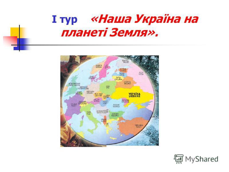 І тур «Наша Україна на планеті Земля».